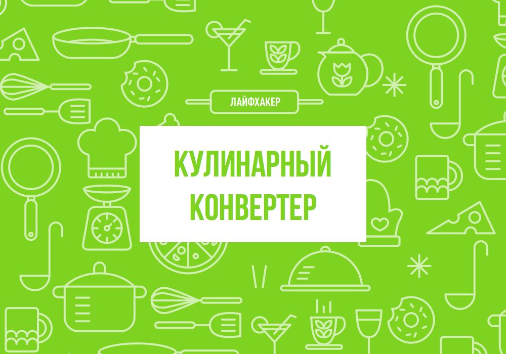 Кулинарный конвертер веса и объема