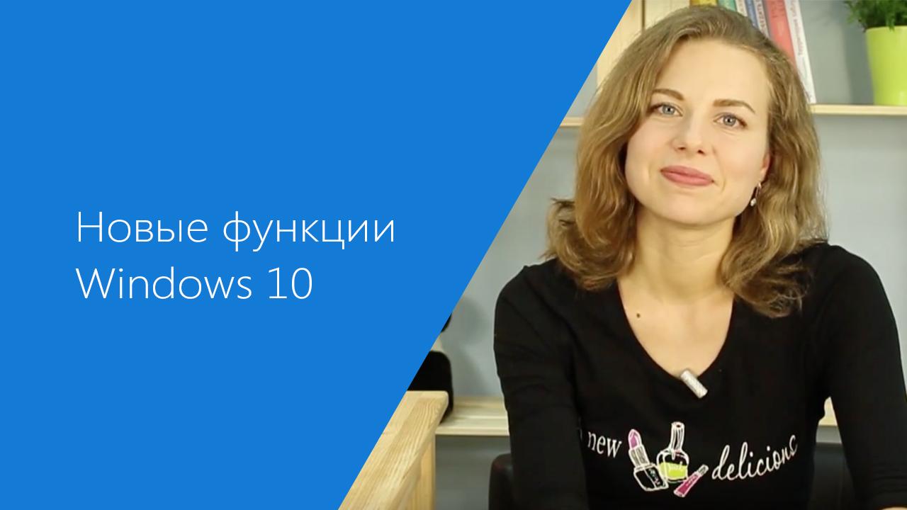 Функции Windows 10, о которых вы не знали