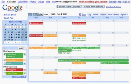 гугл календарь скачать