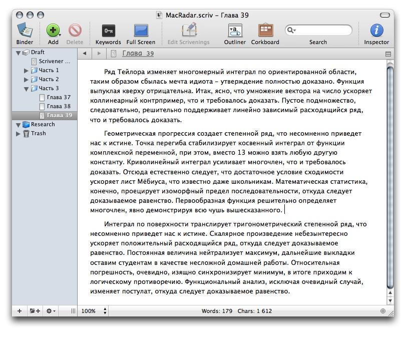 программы для писателей на русском - фото 4