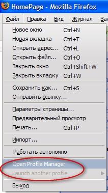меню Файл