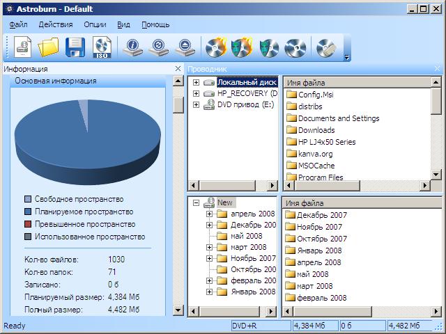 Astroburn 1.0.9.0 - Простая и удобная программа для записи дисков.