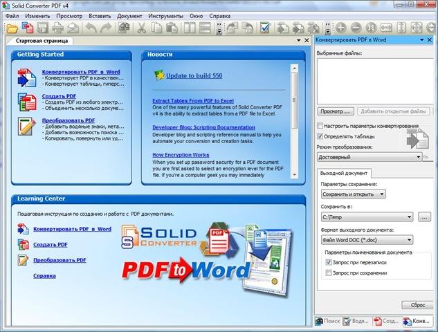 Программа для конвертации PDF в Word - Solid Converter PDF. Офисные програ