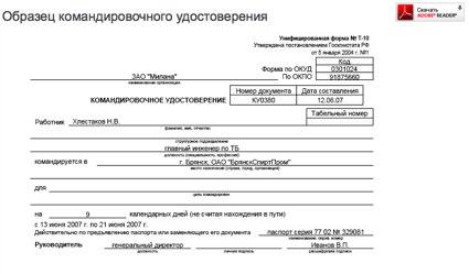 документы для регистрации автомобиля заявление типовой бланк