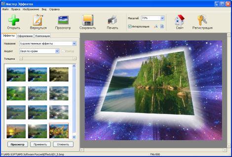 программа для обработки фотографий ...: lifehacker.ru/2009/02/02/master-effektov-programma-dlya-effektnyih...