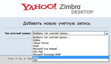 Программа совместима с большинством почтовых сервисов, включая gmail, yahoo, icloud и microsoft exchange