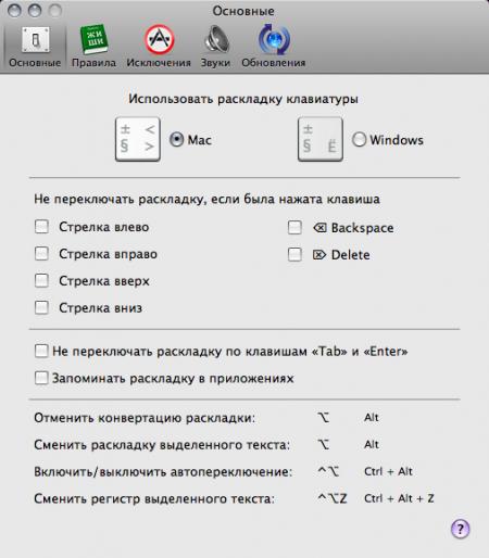 И получаем руссифицированный интерфейс mac os x указываем клавиши для переключения раскладки