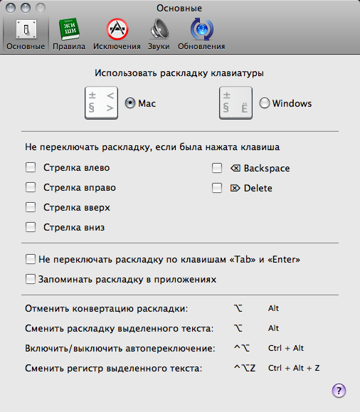 Punto Switcher - скачать бесплатно Punto Switcher 4 2 2