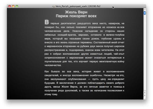 чем открыть fb2 на mac
