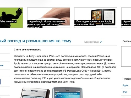 23_GoodRead_iPad_Play10