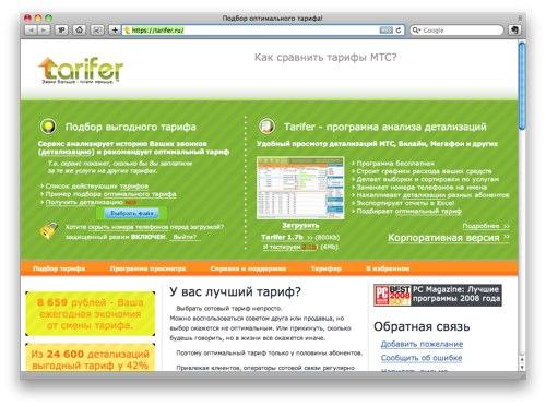 Screen shot 2010-05-04 at 09.12.00.jpg