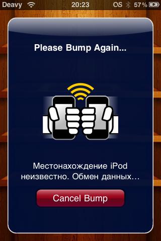 программа Bump для Iphone - фото 4