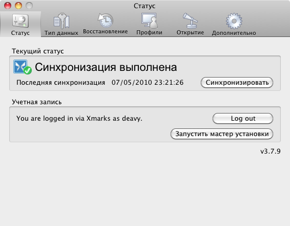 Xmarks. Лучшая синхронизация закладок между браузерами