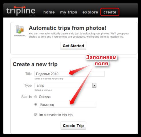 Tripline инструкция - фото 4