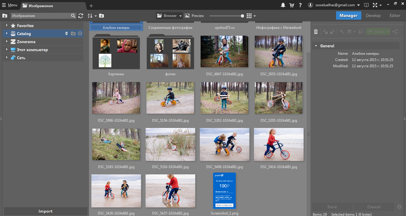 Скачать программу просмотра изображений бесплатно на русском языке