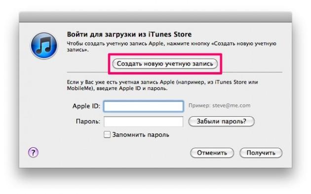 Как создать новую учетную запись на айфоне 4 если забыл пароль