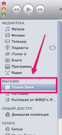 Itunes store как пользоваться