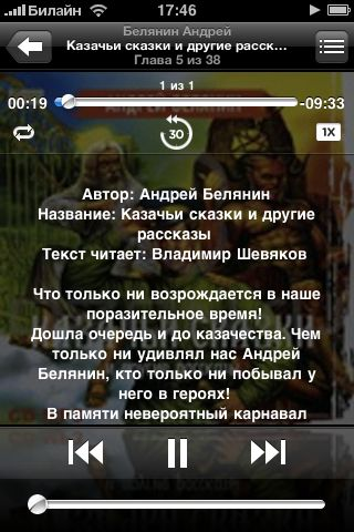 ipod_abook_01_barhatov