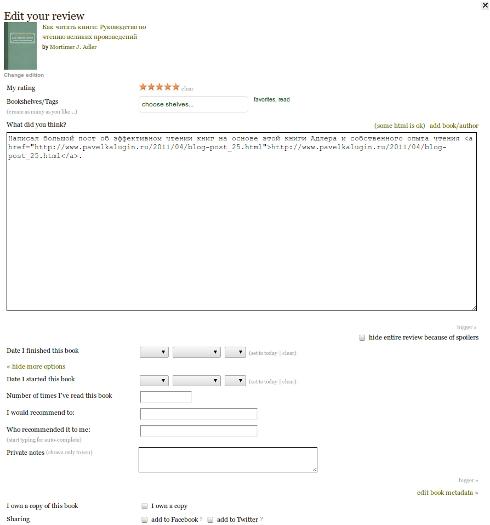 редактировать книги, советы, веб-сервис для книголюбов, отзывы о книге