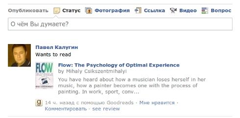goodreads, facebook, рекомендации, чтение, полезное чтение