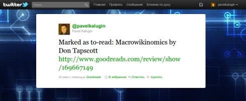 goodreads, twitter, lifehacker.ru