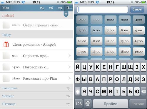 Plan: универсальный календарь для iPhone