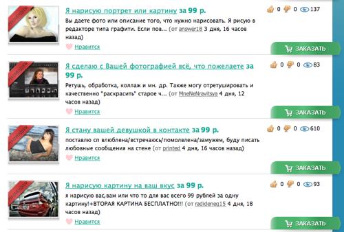 https://lifehacker.ru/wp-content/uploads/2011/07/orders.png