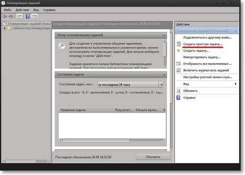 Как выключить компьютер в заданное время, планировщик заданий Windows
