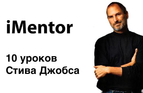 10 уроков Стива Джобса, iMentor