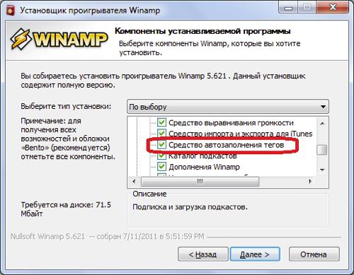 Winamp Порядок в домашней фонотеке в два счета