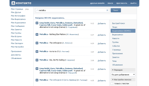 VKLoader для Android: слушаем и скачиваем музыку Vkontakte