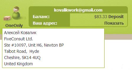 Самый простой способ доставки покупок из Великобритании, скриншот адрес fiveparcel