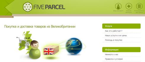 Самый простой способ доставки покупок из Великобритании, главная страница сервиса fiveparcel