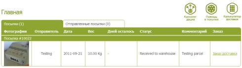 Самый простой способ доставки покупок из Великобритании, скриншот таблички с данными посылки