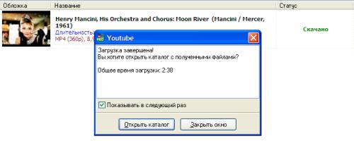 Как скачать музыку из ролика на youtube
