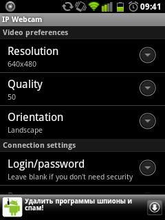Как сделать из Android беспроводную камеру