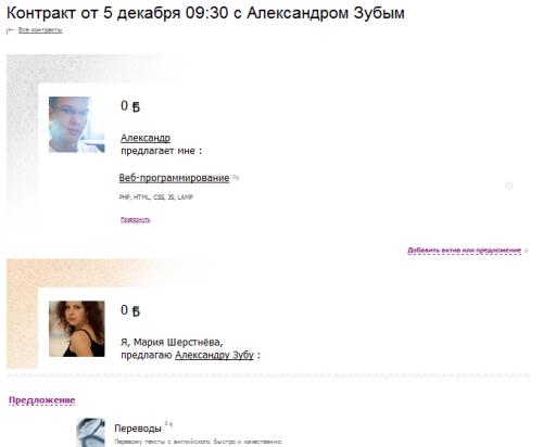 Контракт пользователей на Альтасфере