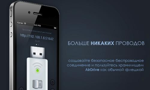 AirDrive — ваша беспроводная флешка (30 кодов уже разыграны)