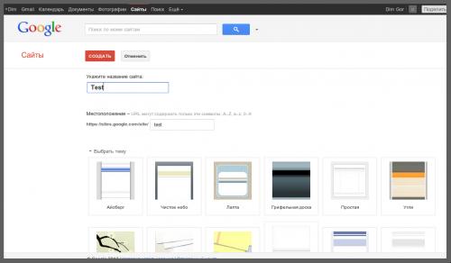 Создать сайт на гугле самостоятельно бесплатно