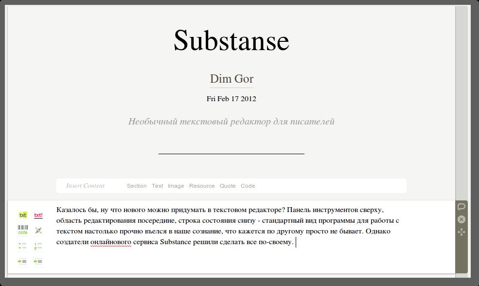 программы для писателей на русском - фото 5