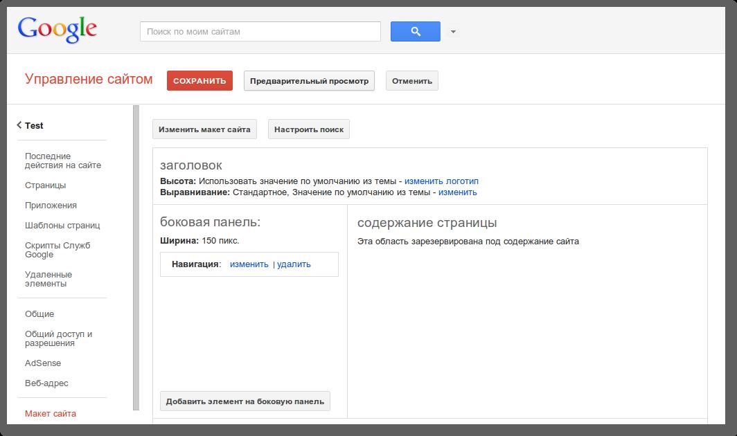 Как сделать свой сайт в гугл