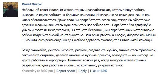 Павел Дуров о работе в больших компаниях
