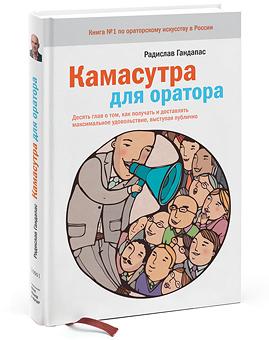 РЕЦЕНЗИЯ: Радислав Гандапас «Камасутра для оратора»