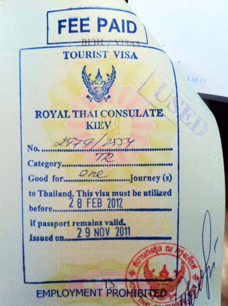 Визы в Таиланд / Travel Ru / Страны / Таиланд
