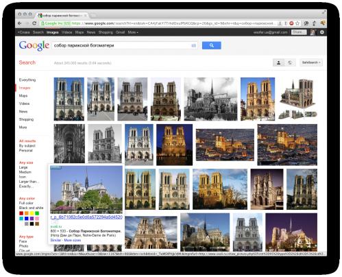 как найти похожие изображения в google, инструкция