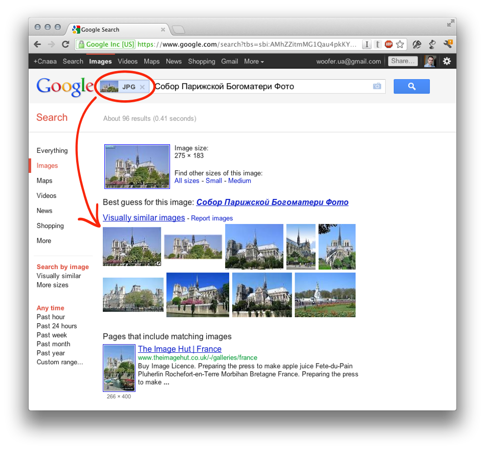 гугл имаджес