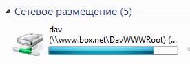 как пользоваться box.net