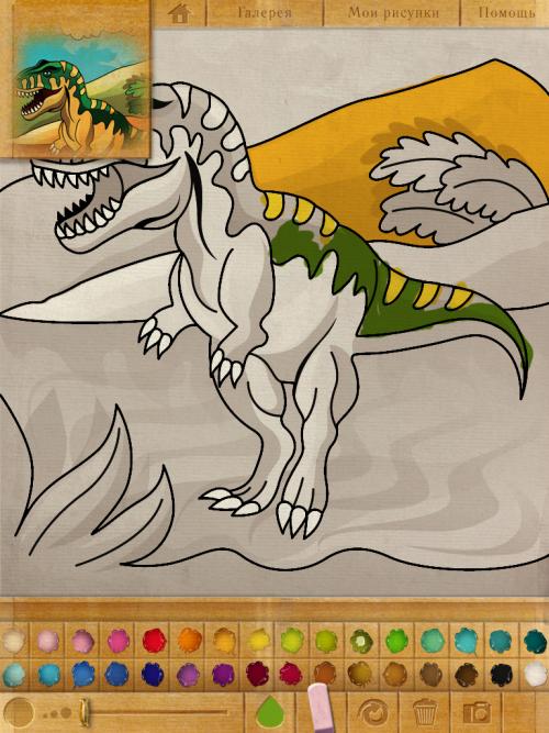 Динозавры раскраски играть онлайн бесплатно