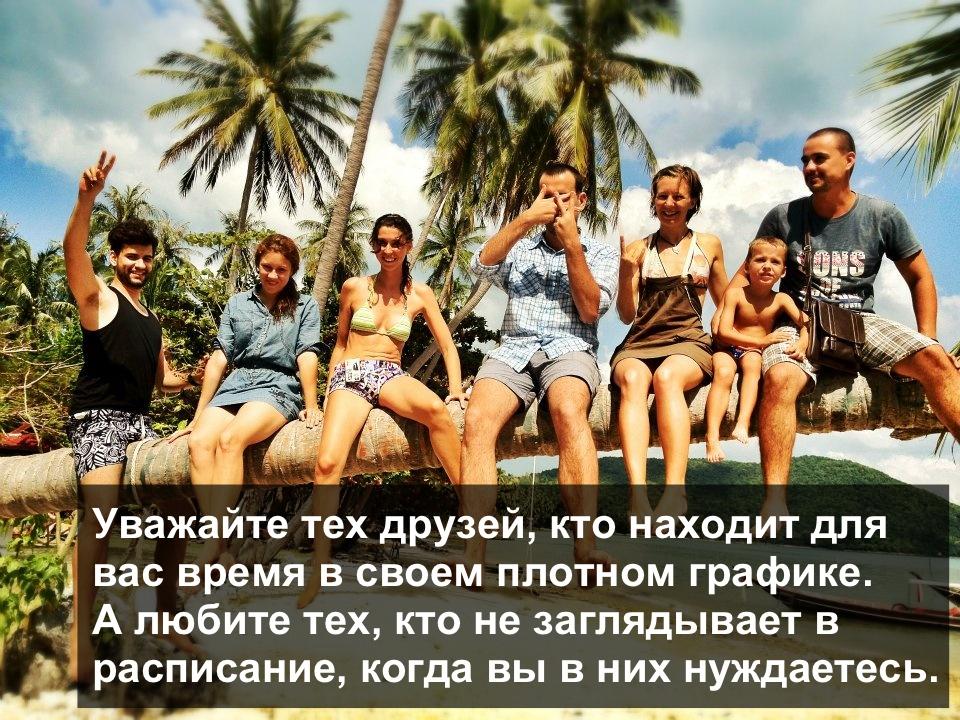 Фото про друзей с цитатами