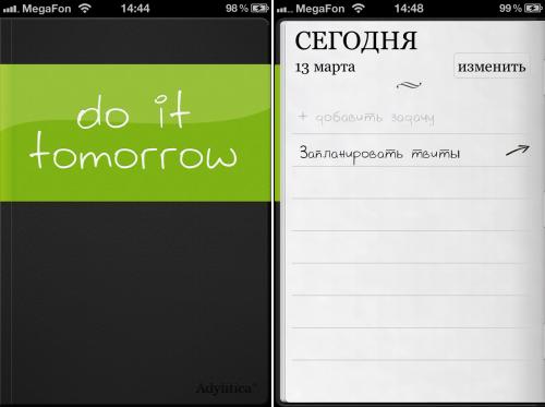 Ежедневник приложение